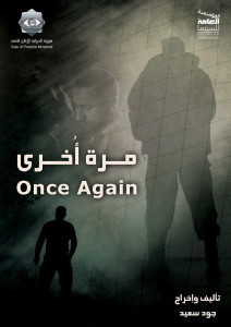 once-again-poster-copy